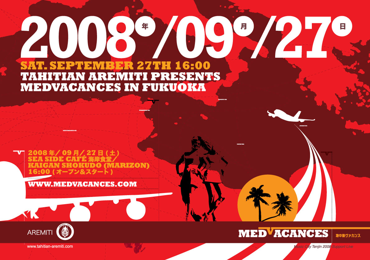 mdv_fukuoka_flyer_digital_.jpg